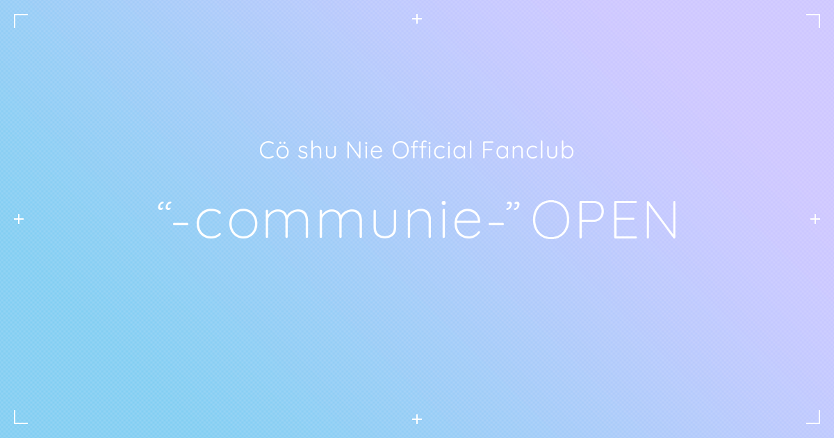 official fanclub -communie- OPEN